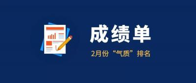 济宁通报2月份全市空气质量状况及14县市区排名