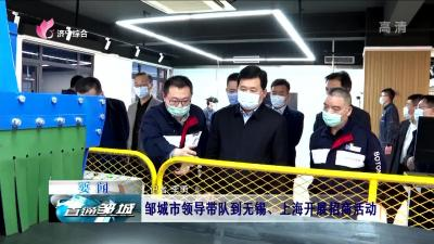 邹城市领导带队到无锡、上海开展招商活动
