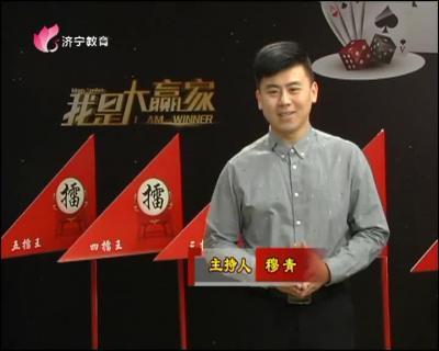 我是大贏家-20200426