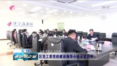 高新区:区党工委党的建设领导小组会议召开