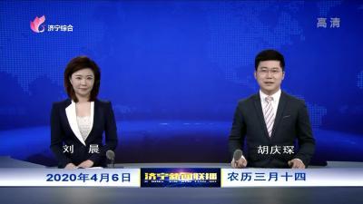 济宁新闻联播-20200406