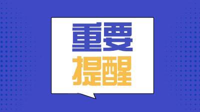 濟寧市反詐中心發布緊急通告