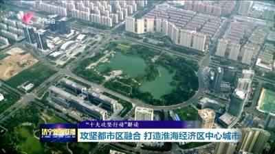 攻坚都市区融合 打造淮海经济区中心城市