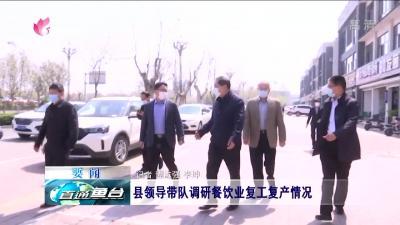 鱼台:县领导带队调研餐饮业复工复产情况