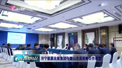 微山:濟寧能源發展集團與微山洽談戰略合作事宜
