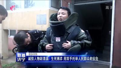 诚信人物胡清溪:生死博弈 用双手托举人民群众的安危