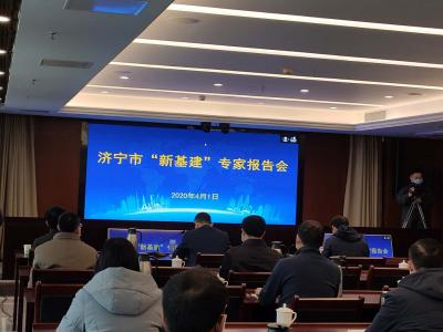 """济宁市首期""""新基建""""专家报告会成功举办"""