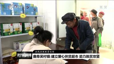 曲阜吴村镇:建立爱心扶贫超市 助力脱贫攻坚