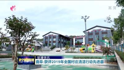 曲阜:获评2019年全国村庄清洁行动先进县