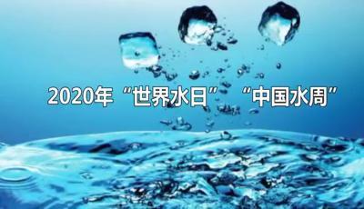 """2020年""""世界水日""""""""中国水周""""公益广告"""