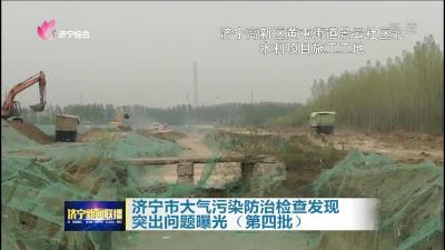 濟寧市大氣污染防治檢查發現突出問題曝光(第四批)