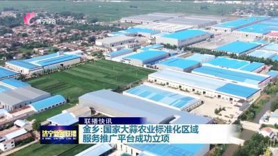 金乡:国家大蒜农业标准化区域服务推广平台成功立项