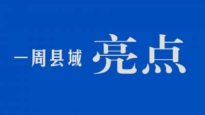 《济宁新闻联播》 一周县域亮点(4.20—4.26)