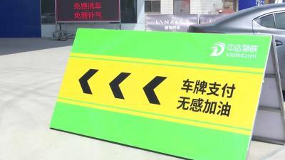 """济宁首个5G""""无感支付""""智慧加油站在高新区正式运行"""