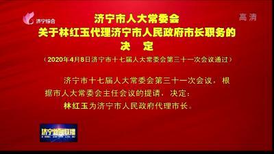 濟寧市人大常委會關于林紅玉代理濟寧市人民政府市長職務的決定