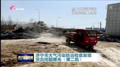 济宁市大气污染防治检查发现突出问题曝光(第二批)