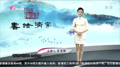 书法济宁—20200416