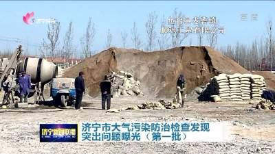 济宁市大气污染防治检查发现突出问题曝光(第一批)