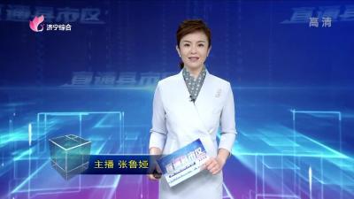 《直通县市区-邹城、梁山》——20200408