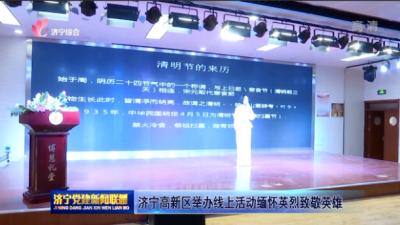 濟寧高新區舉辦線上活動緬懷英烈致敬英雄
