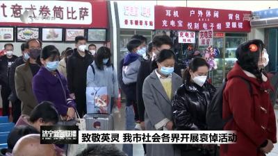 济宁市社会各界开展哀悼活动