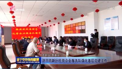 濟寧高新區民營企業服務隊強化基層黨建工作