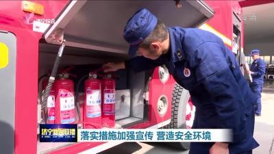 """济宁严管控强宣传 筑牢春季""""防火""""墙"""