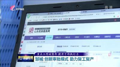 邹城:创新审批模式 助力复工复产