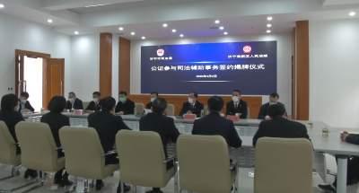 济宁市高新区公证参与司法辅助事务 签约揭牌仪式举行