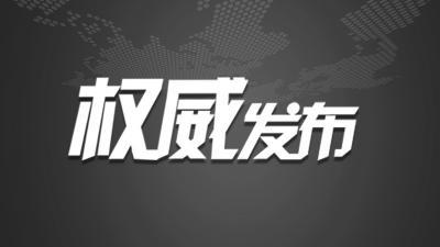 2020年4月3日0时至24时山东省新型冠状病毒肺炎疫情情况