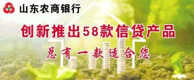 一个电话,贷款到家,农商银行58款产品任您选!