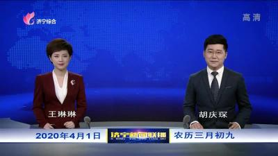 济宁新闻联播20200401