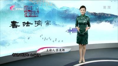 书法济宁—20200402