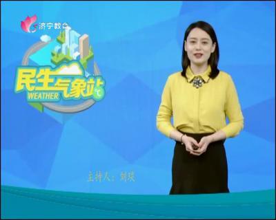 民生气象站20200403
