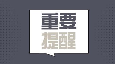 清明严防火灾!山东发布大风蓝色预警信号