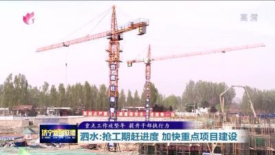 """抢抓项目建设""""黄金期"""" 泗水水务部门下沉一线服务企业"""