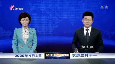 济宁新闻联播20200403