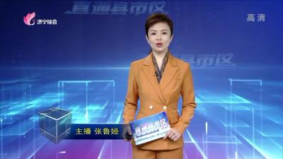 《直通县市区-太白湖、鱼台》——20200409
