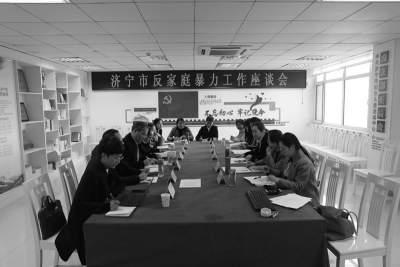 构筑联动协作机制 济宁市妇联全力维护妇女儿童权益