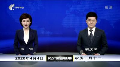 济宁新闻联播20200404