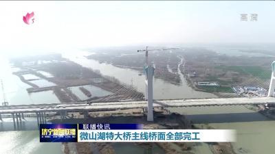 微山湖特大桥主线桥面铺装及护栏顺利完成