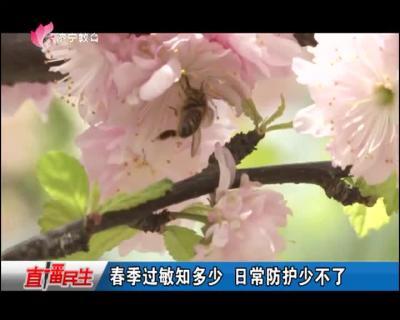 春季過敏知多少 日常防護少不了