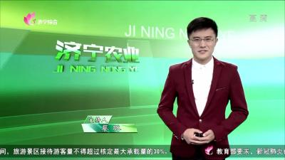 济宁农业——20200414