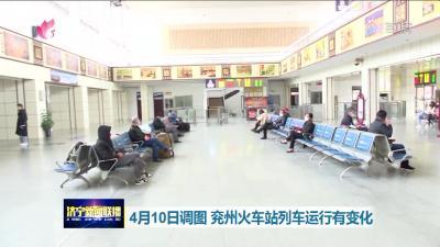 4月10日調圖 兗州火車站列車運行有變化