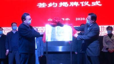 全省首家甘薯產業技術研究院在泗水成立