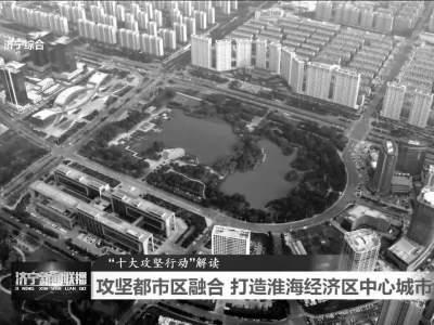 济宁市攻坚都市区融合 打造淮海经济区中心城市