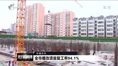 全市棚改项目复工率94.1%