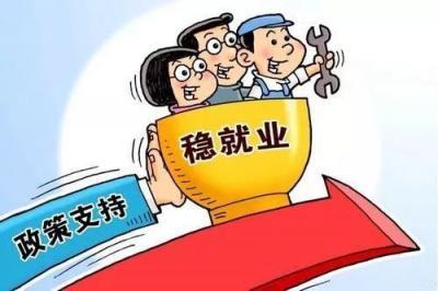 """鱼台稳就业夯实民生之基 从""""人找政策""""迈向""""政策找人"""""""