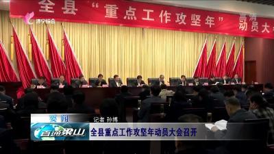 梁山:全县重点工作攻坚年动员大会召开