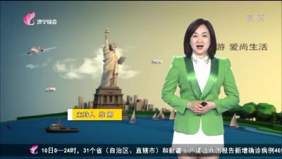 爱尚旅游-20200411